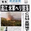 【緊急のお知らせ】 12日18:00 大阪駅前 高江 米軍CH53 墜落 緊急抗議行動