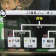 ラグビー日本代表トンガに快勝