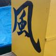 三重県 五ヶ所湾「黒ちゃん渡船」5