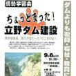 「立野ダム問題」の学習会にご参加を!