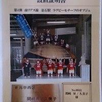 三陸鉄道復興支援