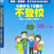 「6歳から15歳の不登校」より オクムラ書店版