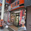 """Gifu / Restaurant """" Yoshino-ya """"( 吉野家)"""