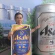 ビール好きのビール工場見学です。