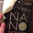 すぐに効果が出る贅沢なマスクシート!