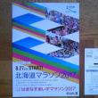2017北海道マラソンに向けて(2)