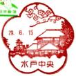 ぶらり旅・水戸中央郵便局(終戦記念日)