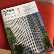 東京都建築士事務所協会、会報誌コア東京1月号、編集後記を書いております