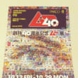 創刊40周年記念ムー展
