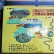 18-14:台倉高山≪会津・檜枝岐≫気ままに山歩きsessk