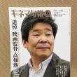 高畑勲さんを偲ぶ会(2)