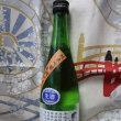 ★高知「久礼 純米吟醸 槽口直詰 無濾過生原酒」を買ってみた!