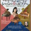 小倉喜久子「ベートーヴェン,シューマン,ショパンが愛したピアノたち」を聴く~ヴァルター,シュトライヒャ―,プレイエルの3台のフォルテピアノを堪能する