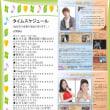6月24日(日)開催  『新ひだか町雪害支援チャリティーイベント』@白石複合庁舎