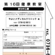 クリニック便り~第16回健康教室 開催のお知らせ~