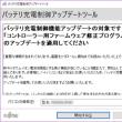 ♪ 富士通ノートパソコンをお使いの方・・・ ♪ 。。
