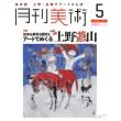 月刊美術5月号 特集「アートでめぐる上野遊山」 4月20日発売