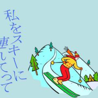 [本日のweb展示]特集:記念日と資料「スキー記念日」