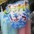 今夜は一際寒いので、アイスクリーム食べてます(;´∀`)  部屋ん中ι(´Д`υ)アツィー