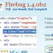 firebugをつかって、JAVAスクリプトのバグを発見する