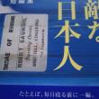 読書19(素敵な日本人)