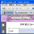 PDFフォームの入力情報を、保存するAdobeReader用のアドイン公開!