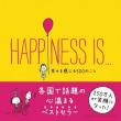 HAPPINES IS... 幸せを感じる500のこと