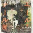懐かしきボナール ・・・ Bonnard, one of my favorite artists
