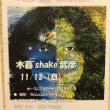 """木暮""""shake""""武彦 〜TOUR 2017 古い歌を歌おう〜"""