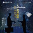 国際科学映像祭ドームフェスタ in ソフィア堺 3日目観戦記(その2)