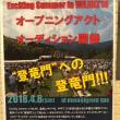 Exciting Summer in WAJIKI '18 オープニングアクトオーディション開催