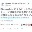 Bitcoin Goldによるビットコインのブロックチェーン分岐。