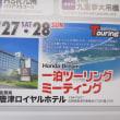★10月27日(土)・28日(日)は1泊ツーリングミーティング!!★