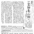 平成29年(2017)10月 国立劇場 通し狂言 霊験亀山鉾 〜亀山の仇討〜