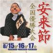 安来節 全国大会(*^_^*)