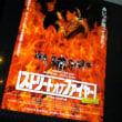 「ラ・ラ・ランド」劇場鑑賞への道3 なぜか「ストリート・オブ・ファイヤー」爆音上映 MOVIX昭島