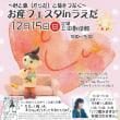 「~心と体(からだ)と命をつなぐ~お産フェスタinうえだ」12月15日(日)開催!