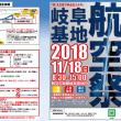 今週の日曜日は自衛隊岐阜基地の航空祭もあります。
