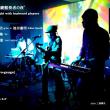 3.16(fri) '鍵盤奏者の夜' a night with keyboard players