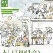 2018年春の本まっち柏(軒先ブックマーケット)
