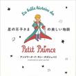 書店のアウトレットコーナーで『星の王子さまの美しい物語』をゲットする