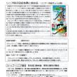 「STOP・リニア通信」(リニア・市民ネット東京)  「対談・百害あってーリニアなし」(リニア市民ネット等)