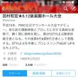 川崎プロレスHEAT UPが障害者雇用を推進!!