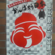 今年も開催されます!第66回 恵比寿駅前盆踊り 2018