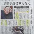 人権なんてないんだよ。おぞましい日本という国家。強制手術の実態が次々と明らかに。