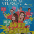 オープンキャンパスに行ってきました。