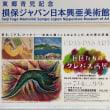 巨匠たちのクレパス画展 at 東郷青児記念 損保ジャパン日本興亜美術館