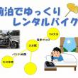 県外からのレンタルバイクは前泊でゆっくりと(ヤマハ・YSP大分)