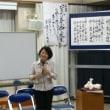 ひまわり先生の「いのちの授業」高校生編