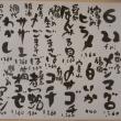 第68回 きんよう☆ごごのがみ  午後2:45~